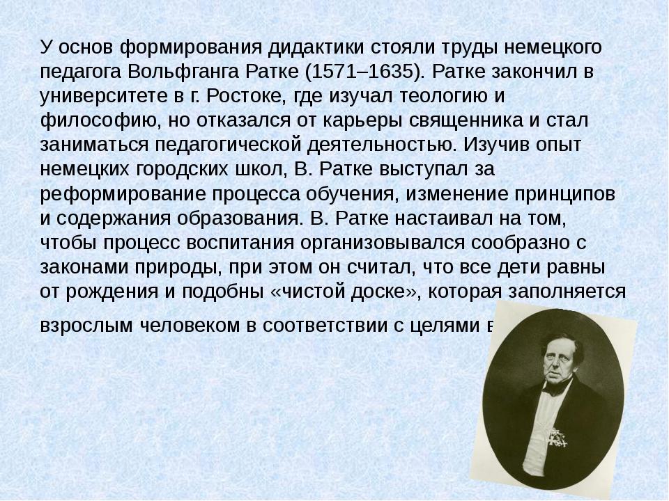 У основ формирования дидактики стояли труды немецкого педагога Вольфганга Рат...