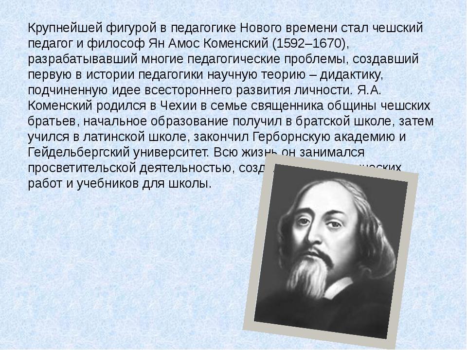 Крупнейшей фигурой в педагогике Нового времени стал чешский педагог и философ...