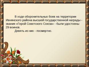 В ходе оборонительных боев на территории Ивнянского района высшей государст