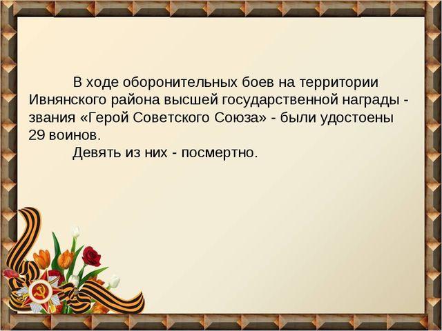 В ходе оборонительных боев на территории Ивнянского района высшей государст...