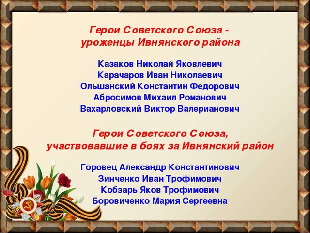 Герои Советского Союза - уроженцы Ивнянского района Казаков Николай Яковлеви...