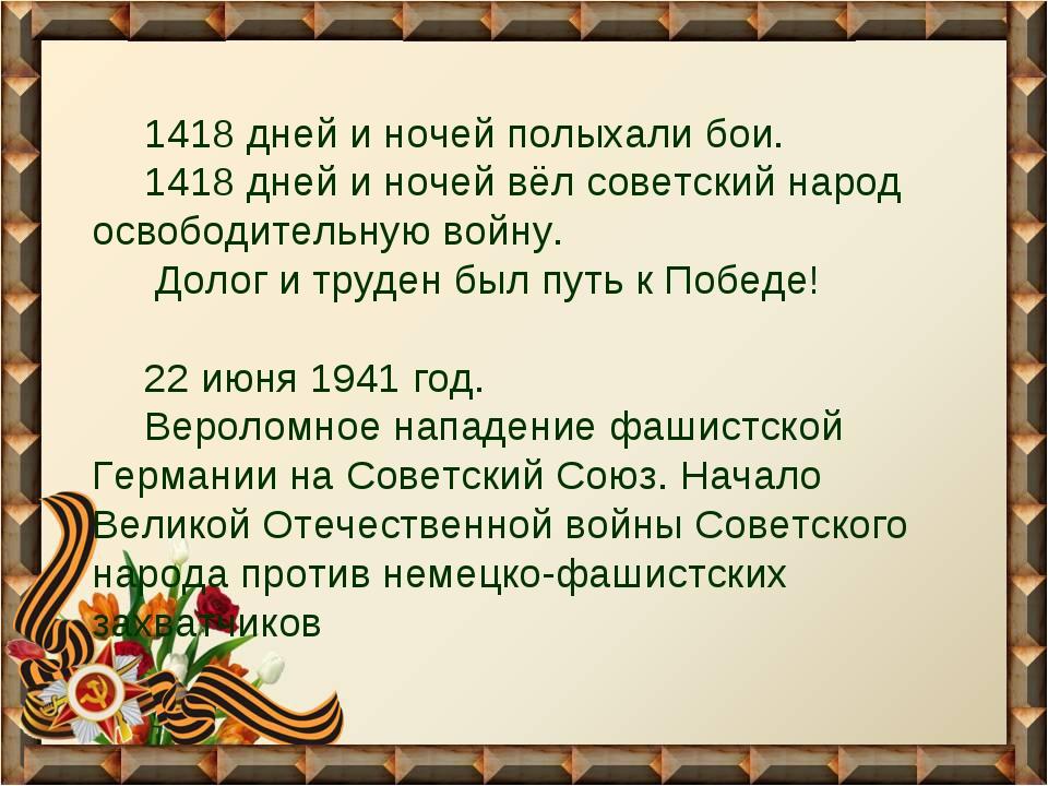 1418 дней и ночей полыхали бои. 1418 дней и ночей вёл советский народ освобод...