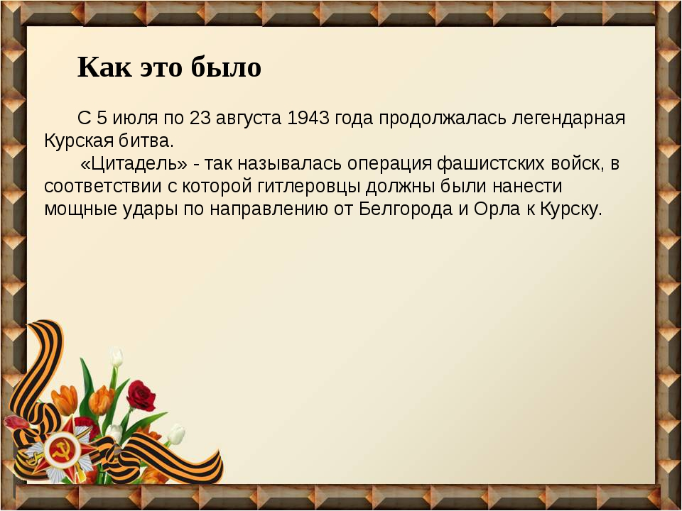 Как это было С 5 июля по 23 августа 1943 года продолжалась легендарная Курска...