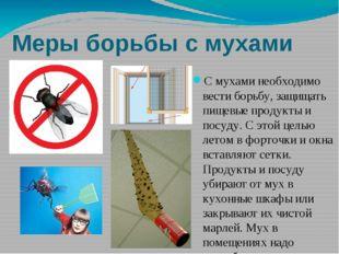 Меры борьбы с мухами С мухами необходимо вести борьбу, защищать пищевые проду