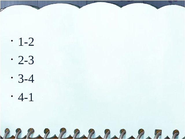 1-2 2-3 3-4 4-1