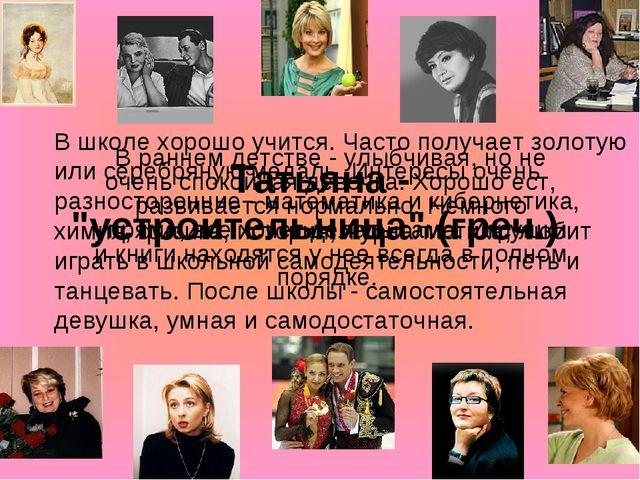 """Татьяна - """"устроительница"""" (греч.) В раннем детстве - улыбчивая, но не очень..."""