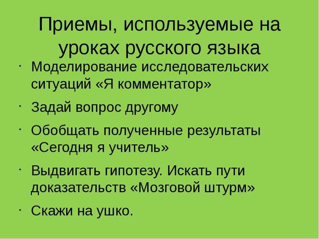 Приемы, используемые на уроках русского языка Моделирование исследовательских...