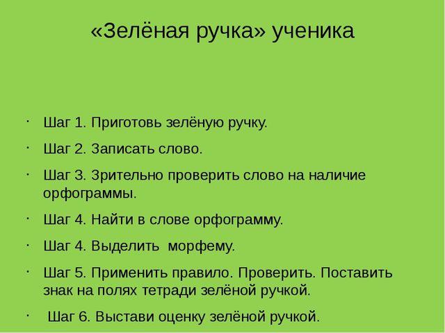 «Зелёная ручка» ученика Шаг 1. Приготовь зелёную ручку. Шаг 2. Записать слово...