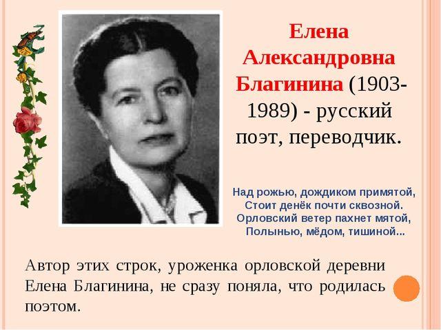 Елена Александровна Благинина (1903-1989) - русский поэт, переводчик. Над рож...
