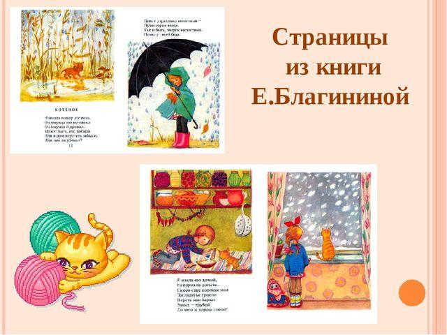 Страницы из книги Е.Благининой