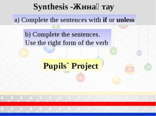 Synthesis -Жинақтау a) Complete the sentences with if or unless b) Complete t