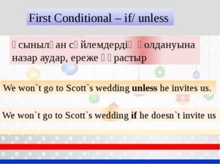 First Conditional – if/ unless We won`t go to Scott`s wedding unless he invit