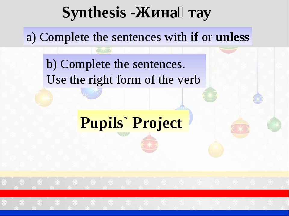 Synthesis -Жинақтау a) Complete the sentences with if or unless b) Complete t...