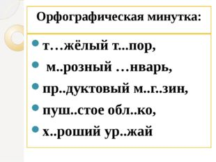 Орфографическая минутка: т…жёлый т...пор, м..розный …нварь, пр..дуктовый м..г