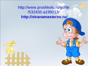 http://www.proshkolu.ru/gofile/532435-a199213/ http://stranamasterov.ru/