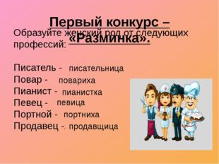 Первый конкурс – «Разминка». Образуйте женский род от следующих профессий: Пи