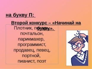 Второй конкурс – «Начинай на букву». на букву П: Плотник, пекарь, почтальон,