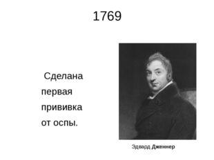 1769 Сделана первая прививка от оспы. Эдвард Дженнер Эдвард Энтони Дженнер ан