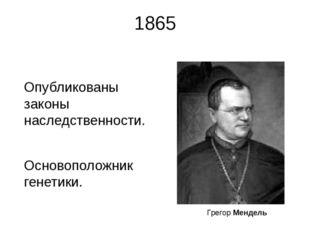 1865 Опубликованы законы наследственности. Основоположник генетики. Грегор Ме