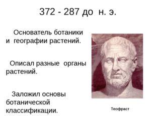 372 -287 до н. э. Основатель ботаники и географии растений. Описал разные