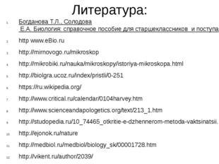 Литература: Богданова Т.Л., Солодова Е.А. Биология: справочное пособие для ст