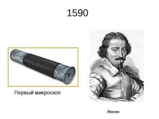 Первый микроскоп 1590 Янсен Невозможно точно определить, кто изобрёл микроско