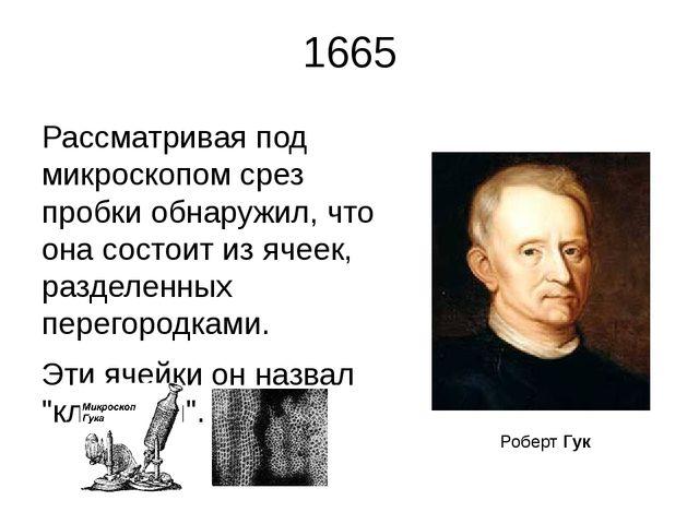 1665 Рассматривая под микроскопом срез пробки обнаружил, что она состоит из я...