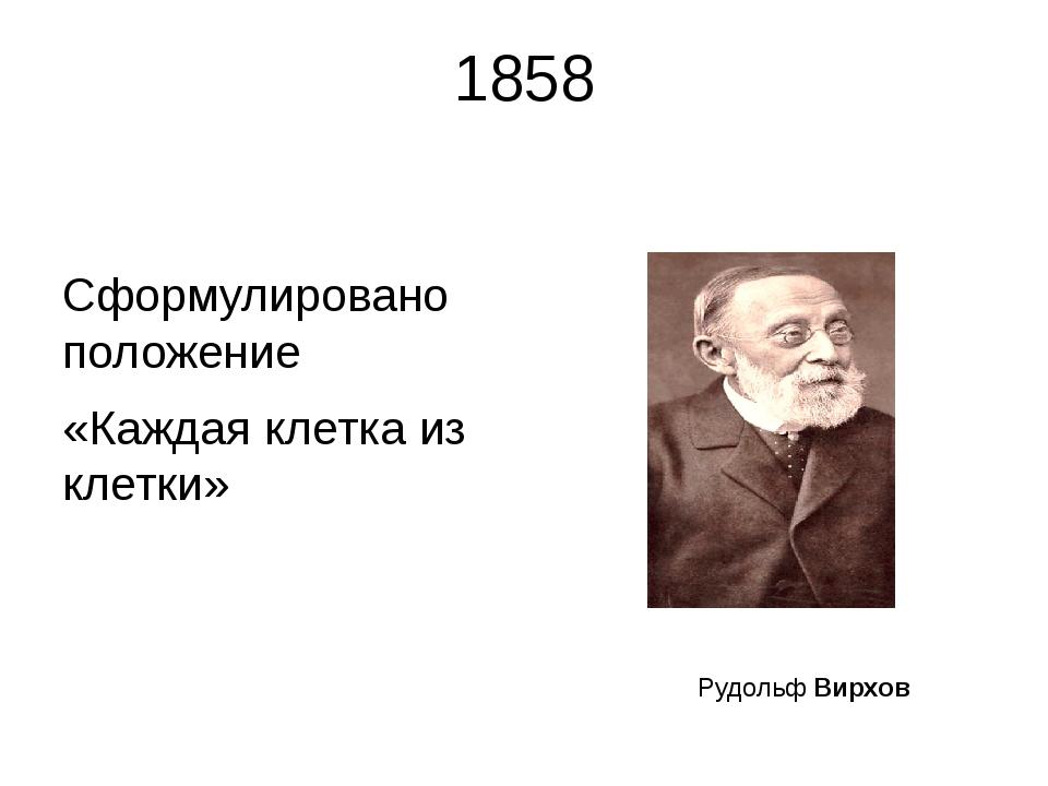 1858 Сформулировано положение «Каждая клетка из клетки» Рудольф Вирхов М. Шле...