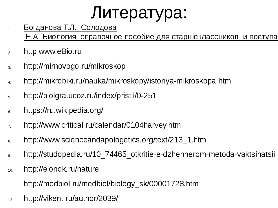 Литература: Богданова Т.Л., Солодова Е.А. Биология: справочное пособие для ст...