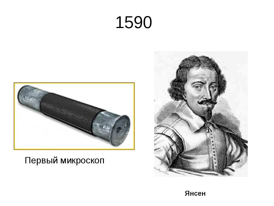 Первый микроскоп 1590 Янсен Невозможно точно определить, кто изобрёл микроско...