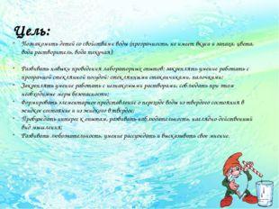 Цель: Познакомить детей со свойствами воды (прозрачность, не имеет вкуса и з