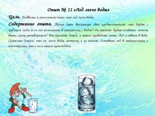 Опыт № 11 «Лед легче воды» Цель. Подвести к пониманию того, что лед легче во