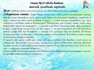 Опыт № 14 «Вода бывает теплой, холодной, горячей» Цель. Подвести детей к пон