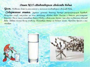 Опыт № 15 «Животворное свойство воды» Цель. Подвести детей к пониманию и зна