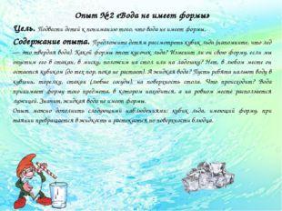 Опыт № 2 «Вода не имеет формы» Цель. Подвести детей к пониманию того, что во