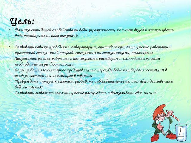 Цель: Познакомить детей со свойствами воды (прозрачность, не имеет вкуса и з...