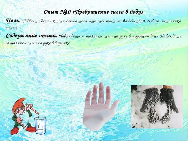 Опыт №10 «Превращение снега в воду» Цель. Подвести детей к пониманию того, ч...