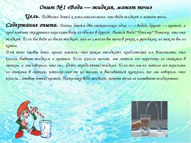 Опыт № 1 «Вода — жидкая, может течь» Цель. Подвести детей к пониманию того,...