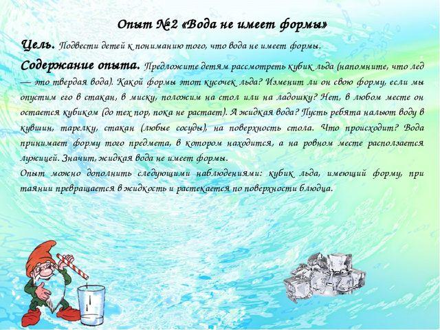 Опыт № 2 «Вода не имеет формы» Цель. Подвести детей к пониманию того, что во...