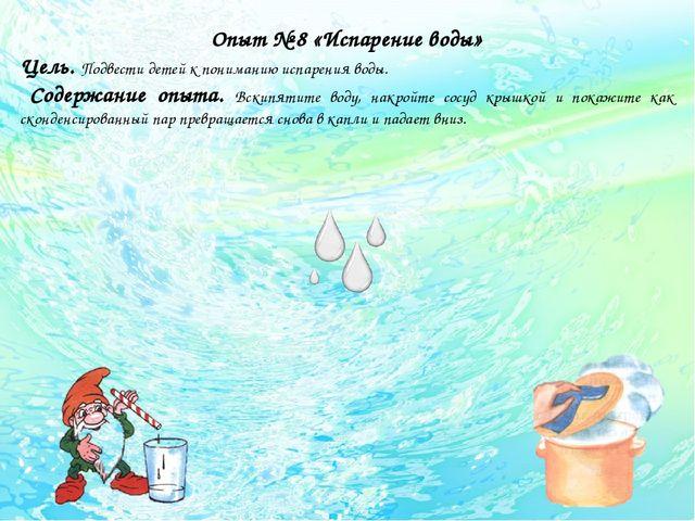 Опыт № 8 «Испарение воды» Цель. Подвести детей к пониманию испарения воды. С...