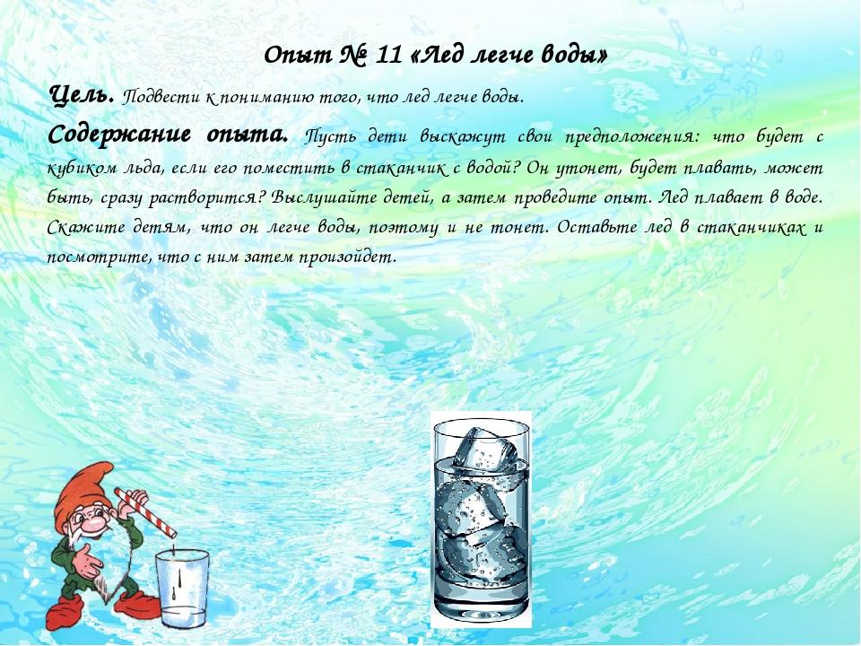 Опыт № 11 «Лед легче воды» Цель. Подвести к пониманию того, что лед легче во...