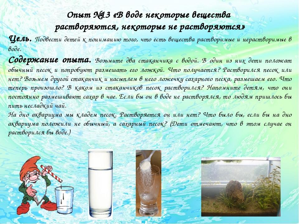 Опыт №13 «В воде некоторые вещества растворяются, некоторые не растворяются»...