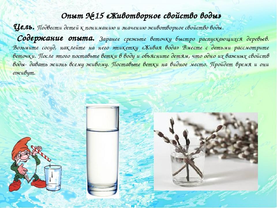 Опыт № 15 «Животворное свойство воды» Цель. Подвести детей к пониманию и зна...