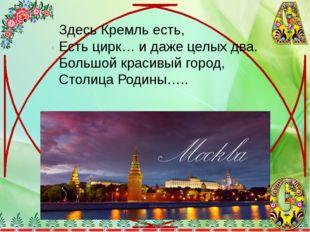 Здесь Кремль есть, Есть цирк… и даже целых два. Большой красивый город, Столи