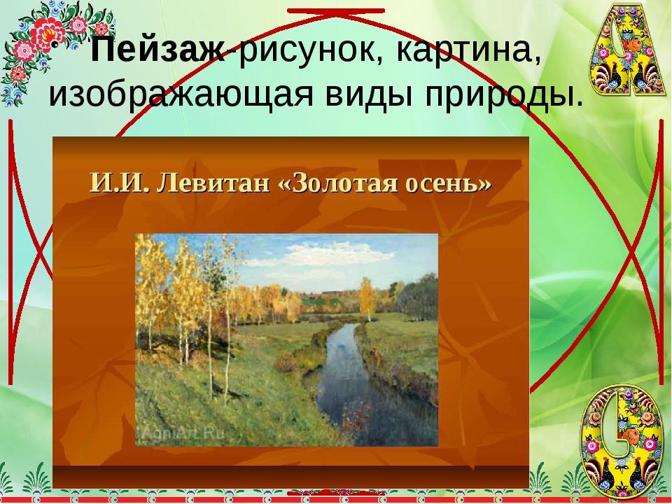 Пейзаж-рисунок, картина, изображающая виды природы.