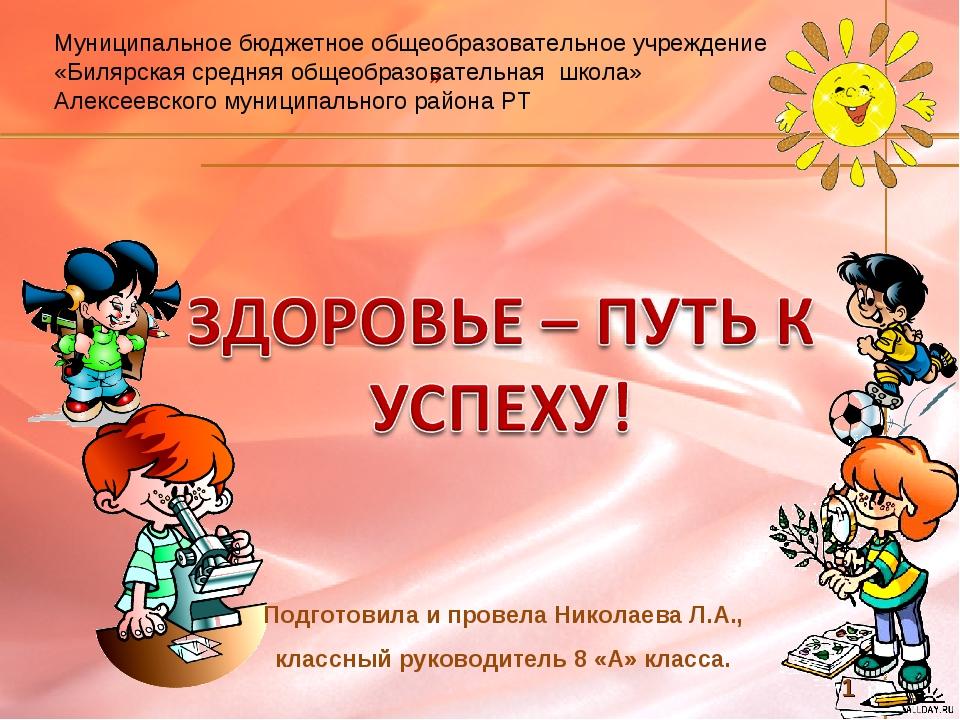 Подготовила и провела Николаева Л.А., классный руководитель 8 «А» класса. » М...