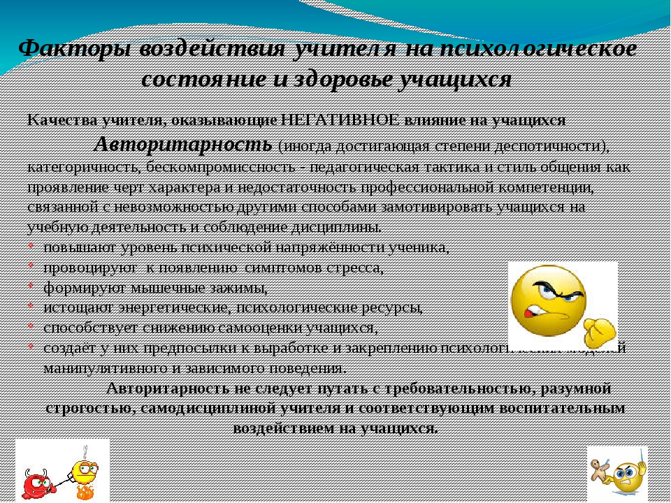 Факторы воздействия учителя на психологическое состояние и здоровье учащихся...