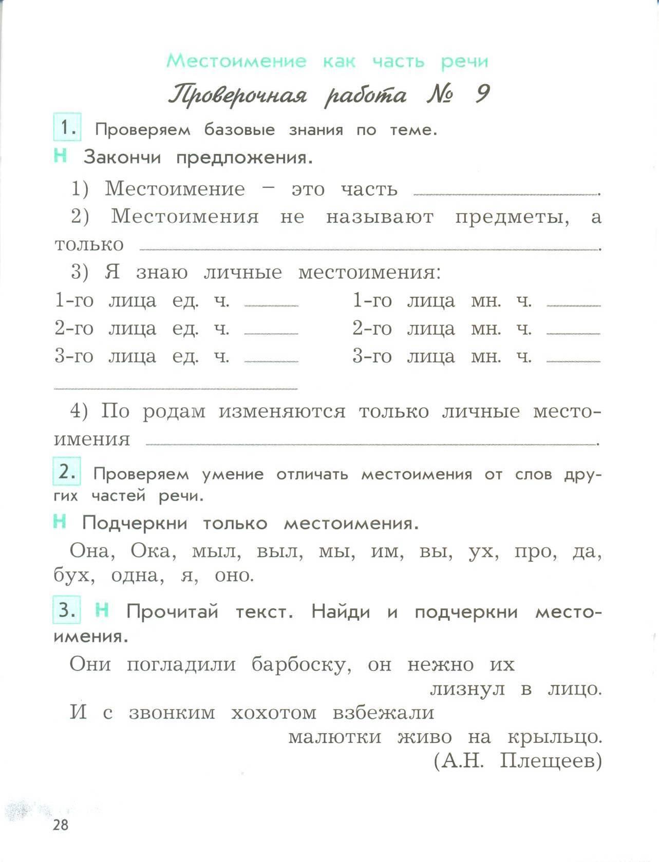 Кимы 2 класс школа россии списывание вторая четверть