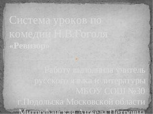 Работу выполнила учитель русского языка и литературы МБОУ СОШ №30 г.Подольска