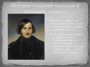 История создания комедии и источник сюжета Н.В.Гоголь очень любил театр и им